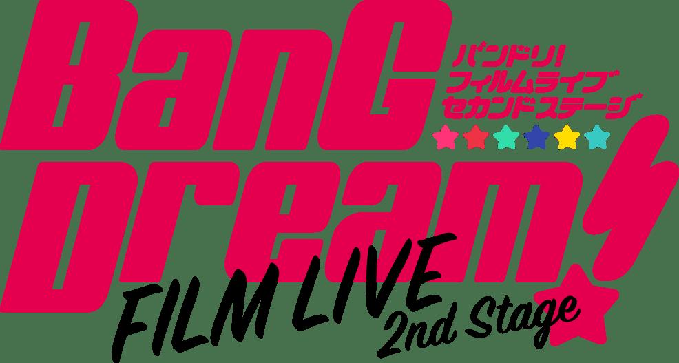 バンドリ!フィルムライブ2期