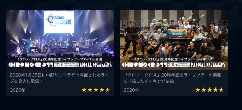クロノクロス ライブ