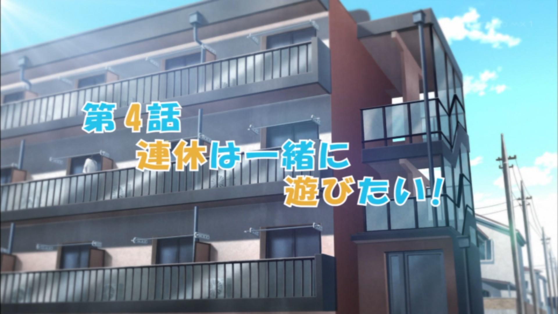 宇崎ちゃん4話