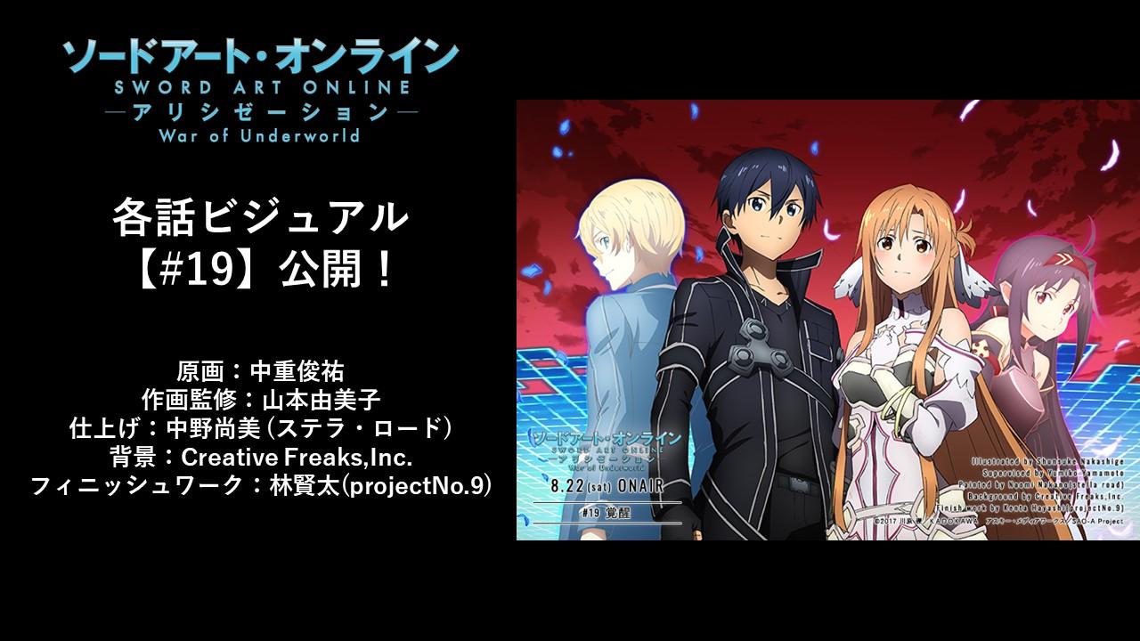 13 of ソード ゼーション 話 アリシ underworld war アート オンライン