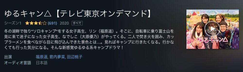 ゆるキャンドラマ