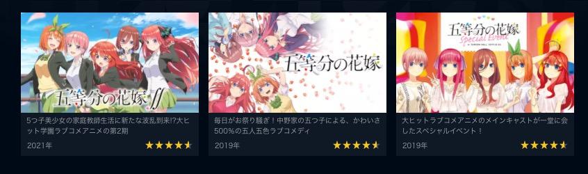 五等分の花嫁2期無料動画