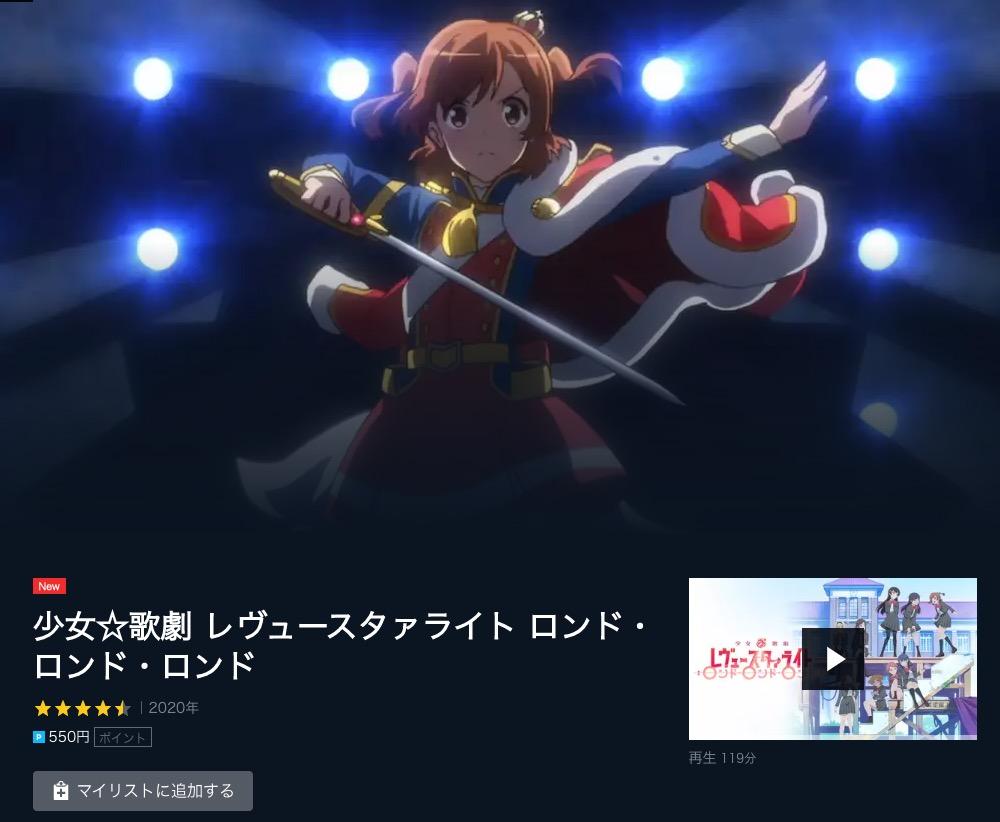 少女☆歌劇 レヴュースタァライト ロンド・ロンド・ロンド