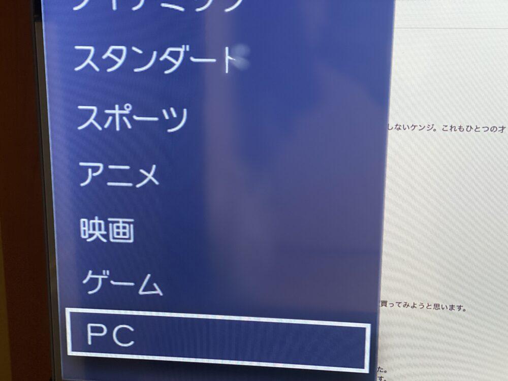 テレビ パソコンモニター
