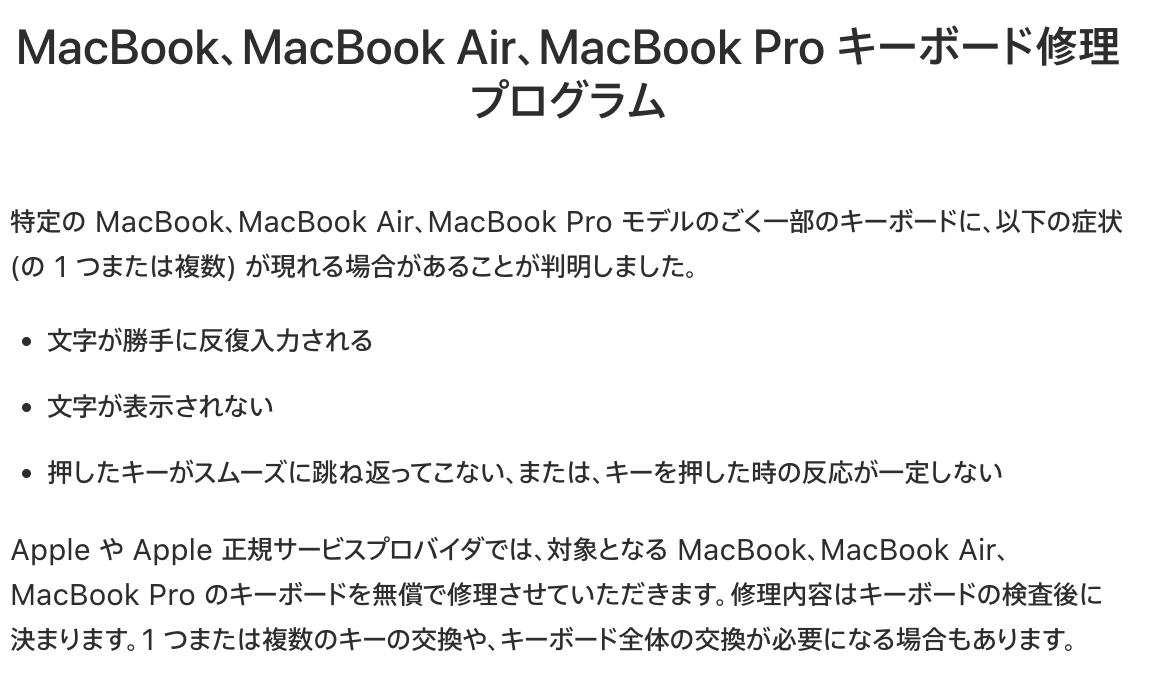 MacBook Pro キーボード修理プログラム