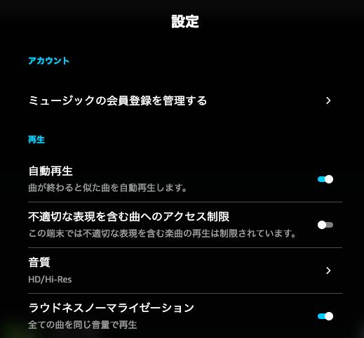 amazon music hd設定