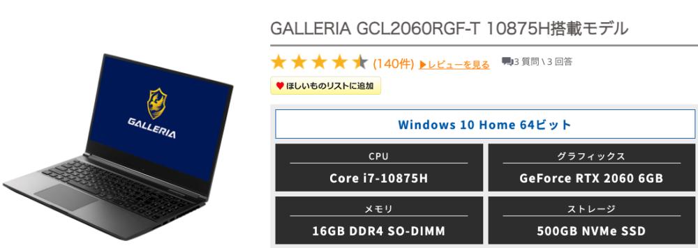 GALLERIA GCL2060RGF-T 10875H搭載モデル